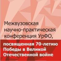 Заявка на участие в конференции